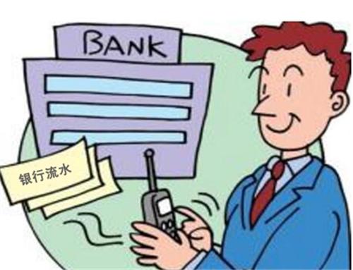 入职工资流水账单怎么作假?